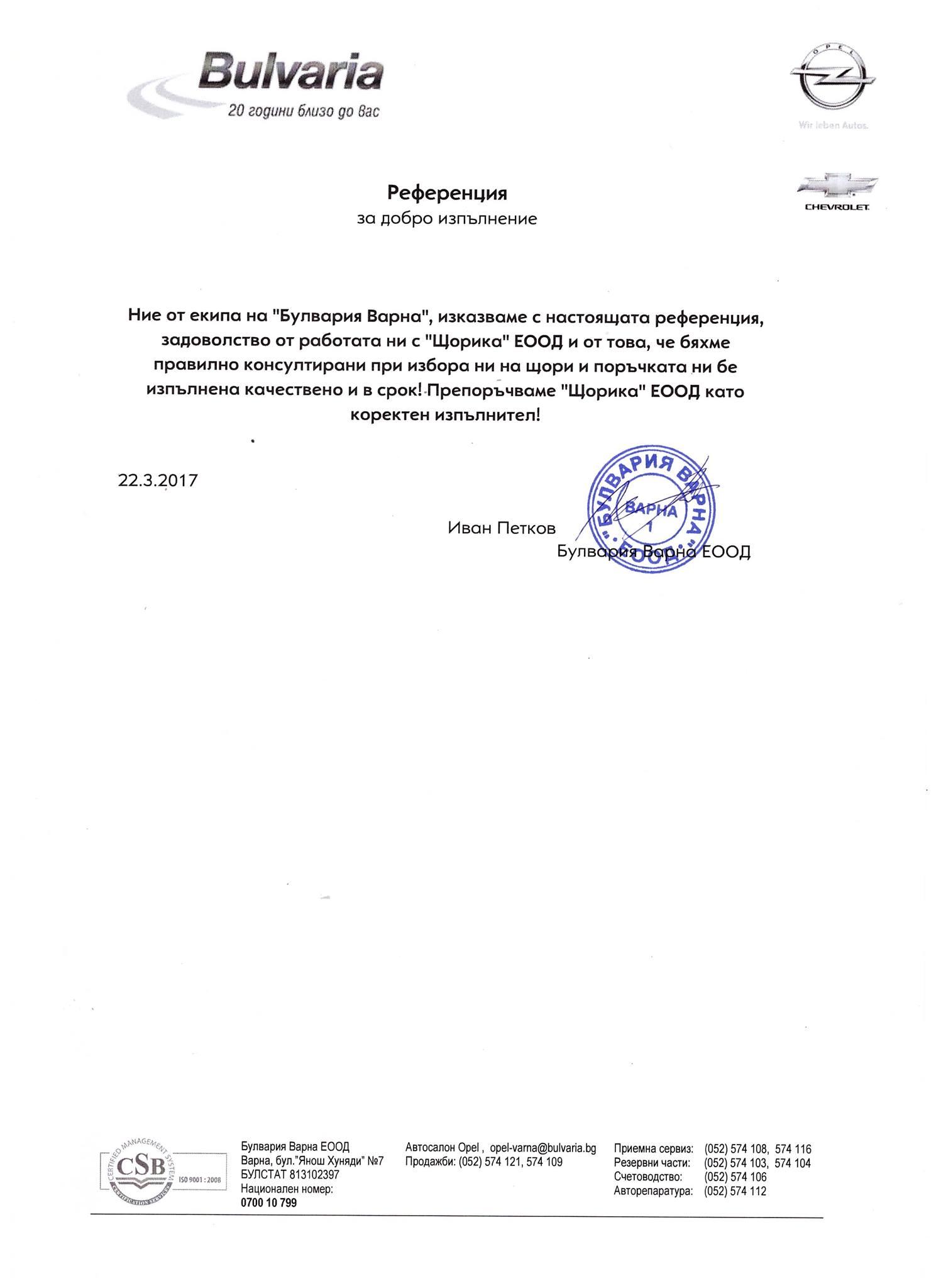 Референция от Булвария Варна за Щорика ЕООД