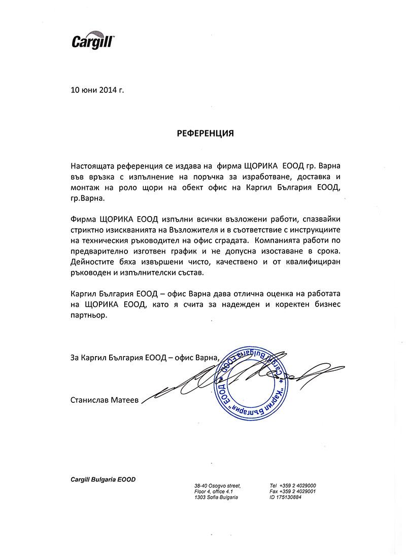 Референция от Каргил България за Щорика ЕООД