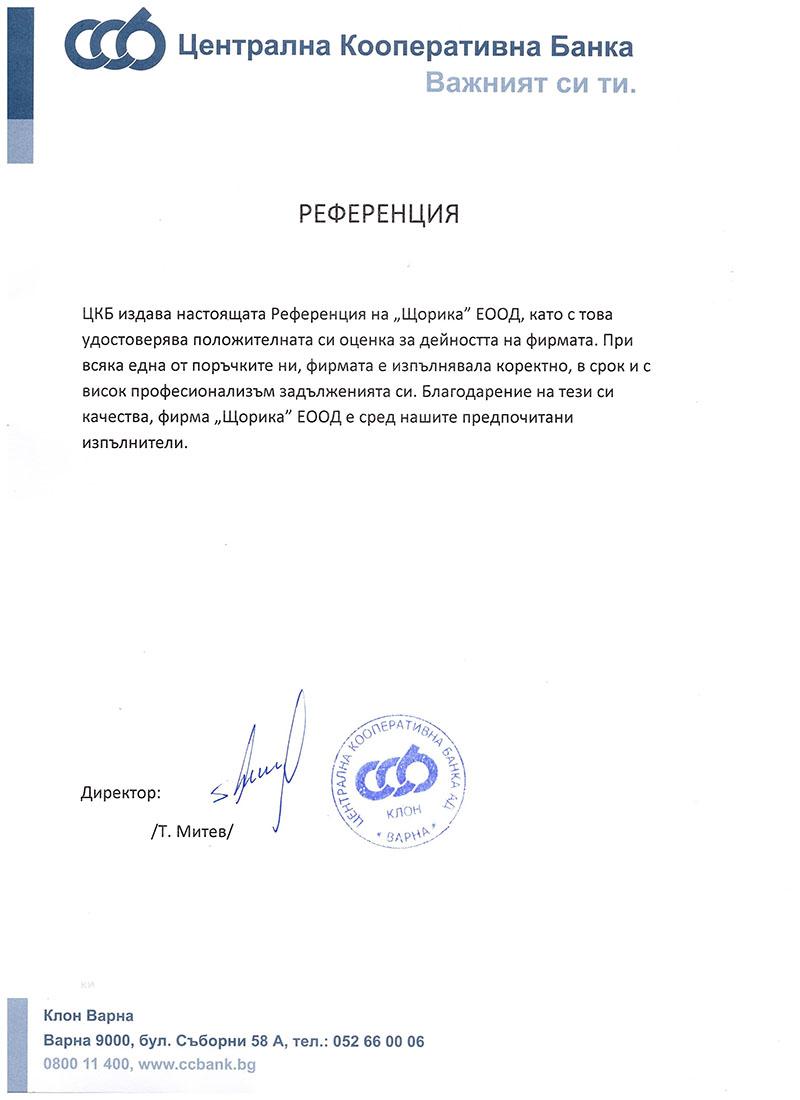 Референция от ЦКБ АД за Щорика ЕООД